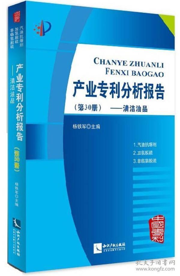 产业专利分析报告 第30册 清洁油品