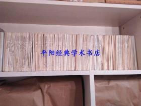 中华民国史资料丛稿