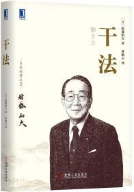 干 法 正版 (日)稻盛和夫,曹岫云 9787111498247 机械工业出版社 正品书店