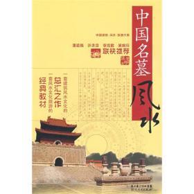 中国名墓风水