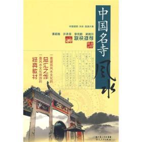 中国名寺风水