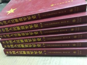 中国人民解放军军史  1-6卷