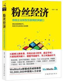 粉丝经济:传统企业转型互联网的突破口中国华侨叶开9787511344809