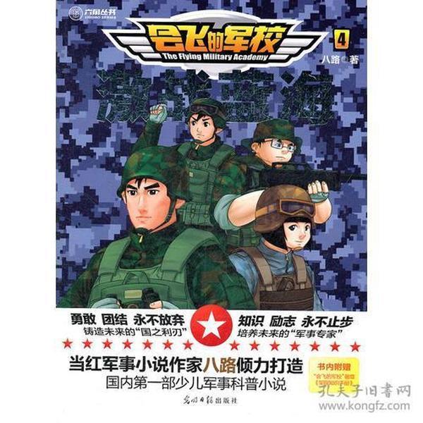 (社版书)六角丛书--会飞的军校4:激战蓝海