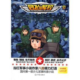 (社版书)六角丛书--会飞的军校.3 空中搏击战