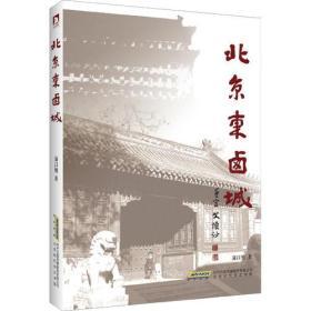 北京东西城