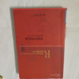 重建中的反思 重新理解历史唯物主义/当代中国马克思主义哲学研究丛书