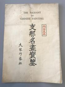 《支那名画宝鉴》昭和11年(1926)大冢巧艺社印本一册全