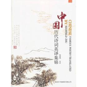 中国历代诗词英译集锦