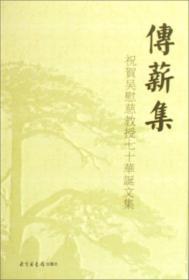 传薪集 祝贺吴慰慈教授七十年华诞文集