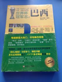 世界杯冠军志之巴西(体坛周报权威出品,正版、现货、实图!)