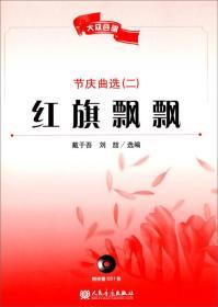 大众合唱·红旗飘飘:节庆曲选(2)