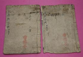 康熙字典(申集中、下,道光七年重刊本)