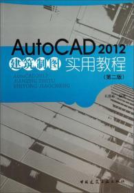 Auto CAD2012建筑制图实用教程