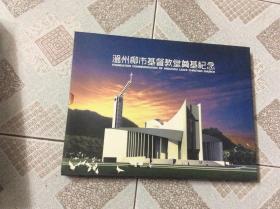 温州柳市基督教堂奠基纪念(纪念币、纪念封、邮票)