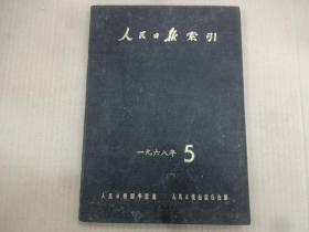 人民日报索引 一九六八年 5   (重印本)