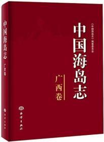 中国海岛志(广西卷)