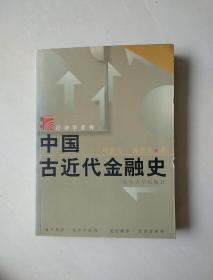 中国古近代金融史