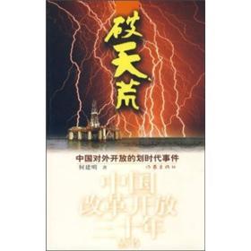 破天荒*中国对外开放的划时代事件