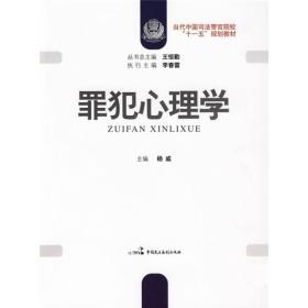 9787802196032-ry-当代中国司法警官院校 罪犯心理学