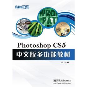 iLike就业Photoshop CS5中文版多功能教材