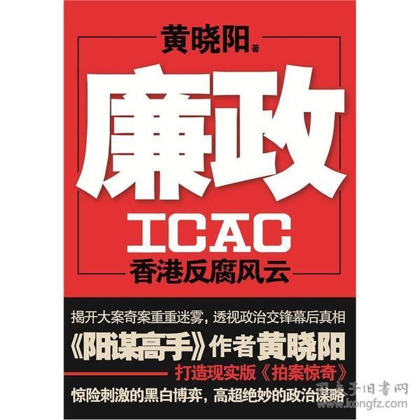 廉政 香港反腐风云