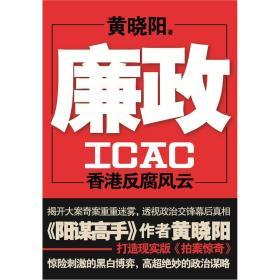 廉政ICAC香港风云 黄晓阳 光明日报出版社9787511226495