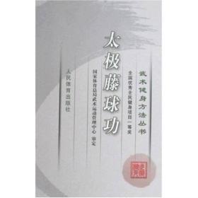 武术健身方法丛书:太极藤球功