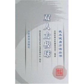双人太极球/武术健身方法丛书