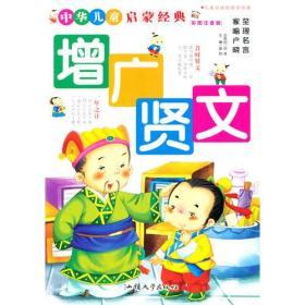 增广贤文(彩图注音版)(中国儿童启蒙经典)