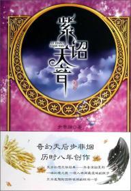 华音流韶系列:紫诏天音