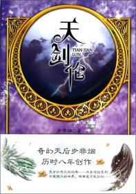 华音流韶系列:天剑伦