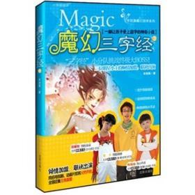 魔幻三字经3
