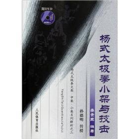 现货-杨式太极拳大架·中架·小架系列解析:杨式太极拳小架与技击