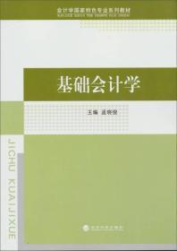 会计学国家特色专业系列教材:基础会计学