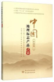 中国地理标志产品大典(安徽卷1)