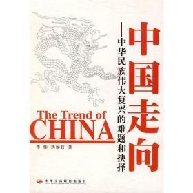 中华工商联合出版社 中国走向 李伟,刘如君 9787801936387