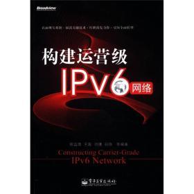 博文视点:构建运营级IPv6网络