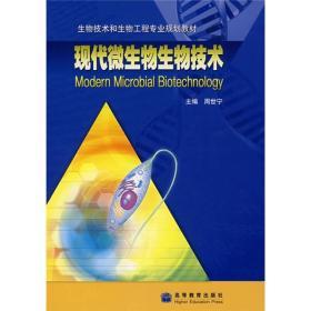 生物技术和生物工程专业规划教材:现代微生物生物技术