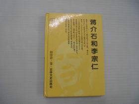 旧书 蒋介石政治关系大系《蒋介石和李宗仁》A5-11