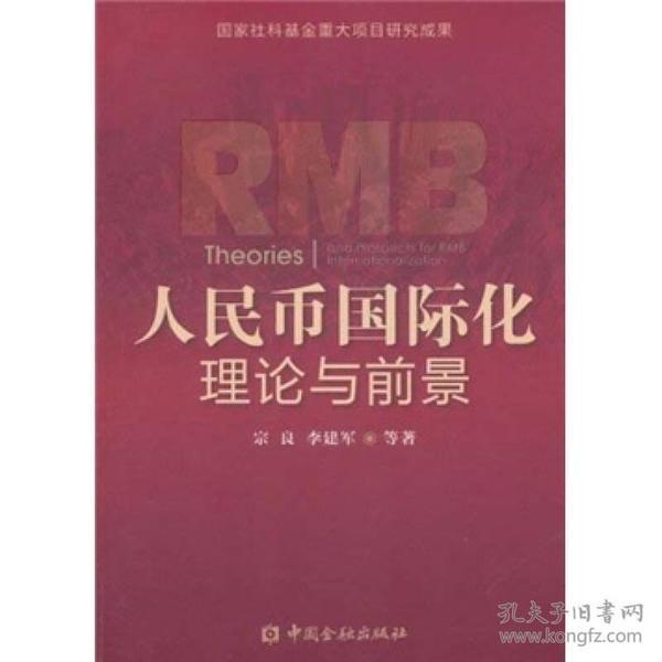 人民币国际化理论与前景