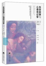 生命叙事与心理传记学:第一辑(开创自弗洛伊德的叙事、故事典珐
