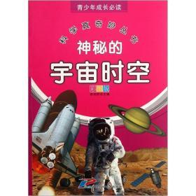 青少年成长必读:科学真奇妙丛书-神秘的宇宙时空(彩图版)/新
