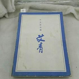 不灭的诗魂艾青 吴洪浩(作者签名赠本) 山东画报出版社 1996年一版一印仅印6000册