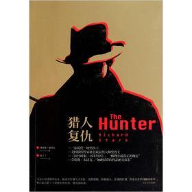 猎人复仇(美)理查德·斯塔克,姚了了译人民文学出版社9787020083916