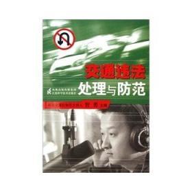 交通违法处理与防范