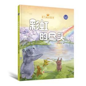 小考拉的故事(精装绘本):彩虹的尽头