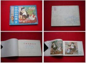 《中国动物故事》9,人美1984.10一版二印32万册。7715号,连环画