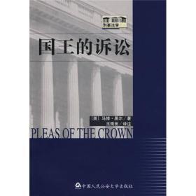 正版现货 国王的诉讼出版日期:2008-09印刷日期:2008-09印次:1/1