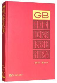 2014年-中国国家标准汇编-24-修订